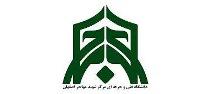 دانشگاه فنی و حرفه ای شهید مهاجر اصفهان